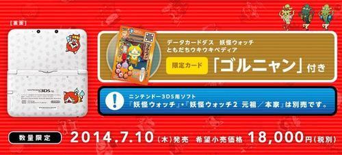3DSLLジバニャンパック20,000以上.jpg